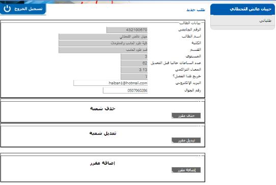نظام طلبات تعديل جدول الطالب دليل الخدمات الإلكترونية بجامعة الملك سعود