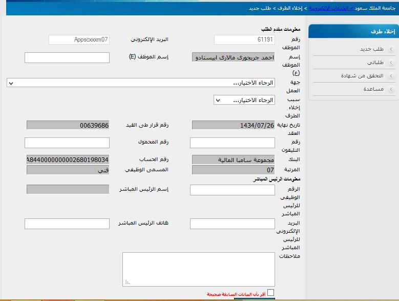 بريد طلاب سعود 4